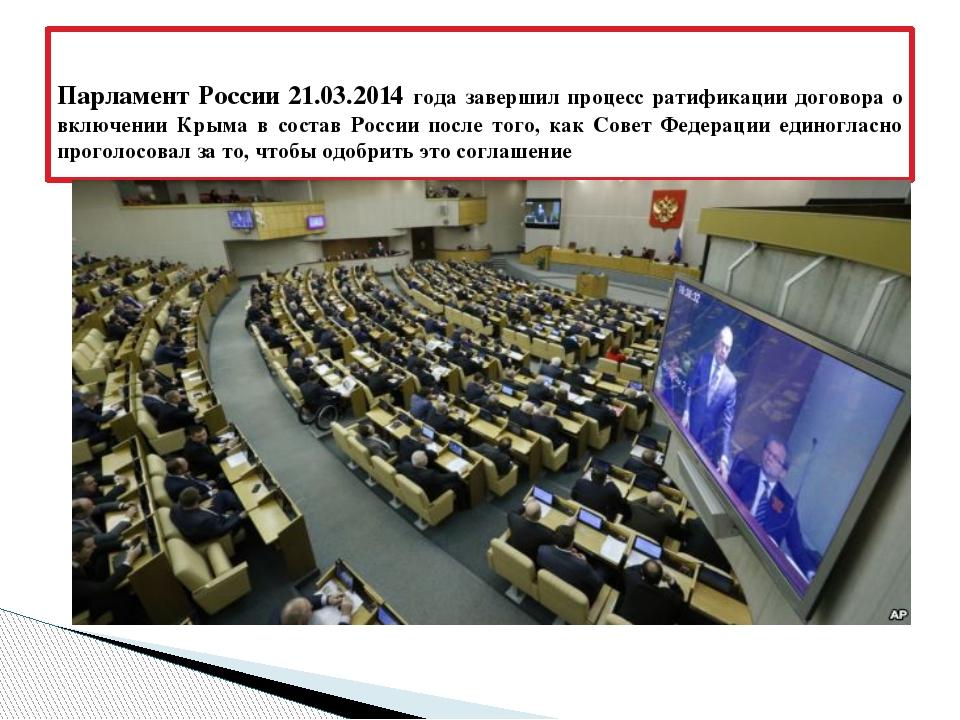 Парламент России 21.03.2014 года завершил процесс ратификации договора о вкл...