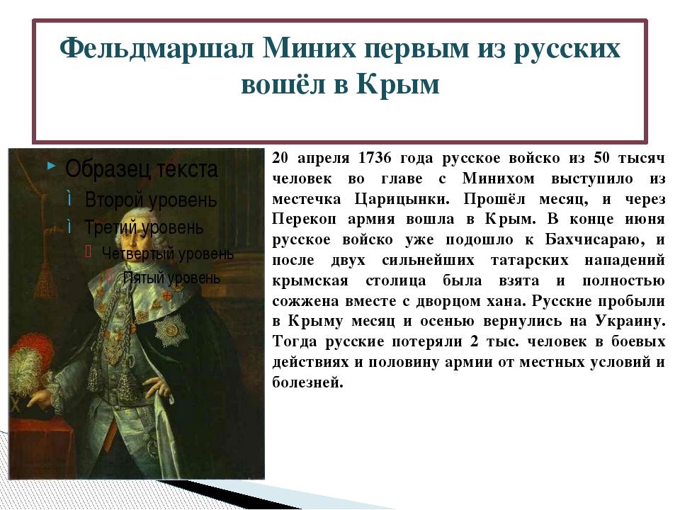 Фельдмаршал Миних первым из русских вошёл в Крым 20 апреля 1736 года русское...