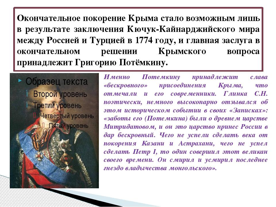 Окончательное покорение Крыма стало возможным лишь в результате заключения Кю...