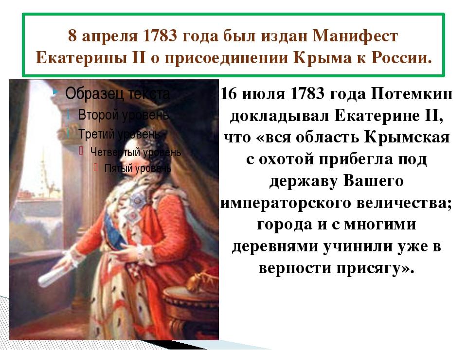 8 апреля 1783 года был издан Манифест Екатерины II о присоединении Крыма к Ро...