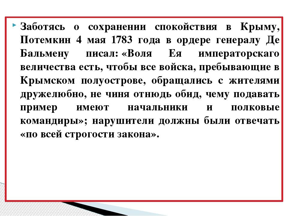 Заботясь о сохранении спокойствия в Крыму, Потемкин 4 мая 1783 года в ордере...