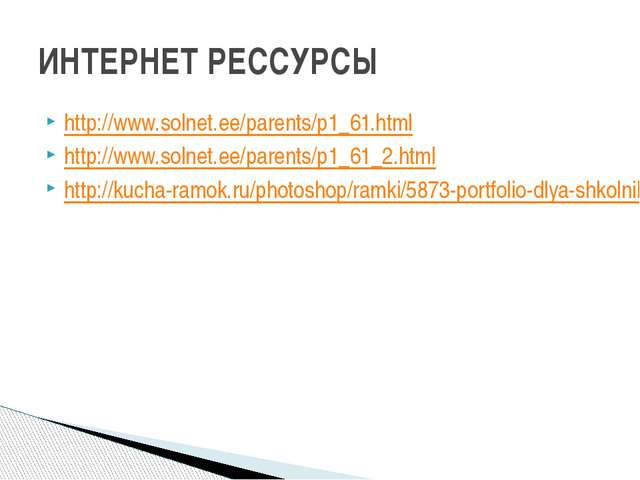 http://www.solnet.ee/parents/p1_61.html http://www.solnet.ee/parents/p1_61_2....