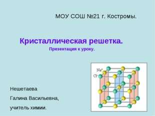 МОУ СОШ №21 г. Костромы. Кристаллическая решетка. Презентация к уроку. Нешет