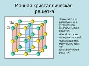 Ионная кристаллическая решетка Какие частицы расположены в узлах ионной крист