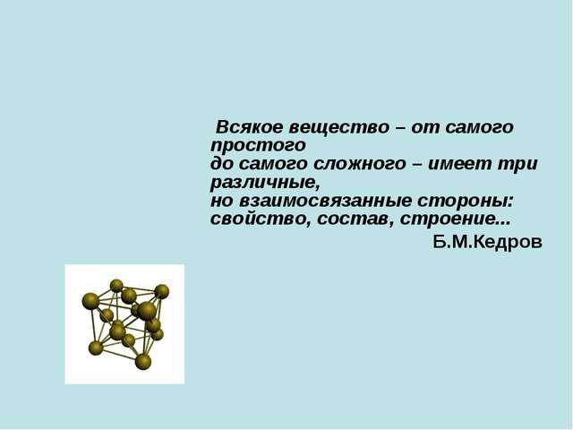 Всякое вещество – от самого простого до самого сложного – имеет три различны...