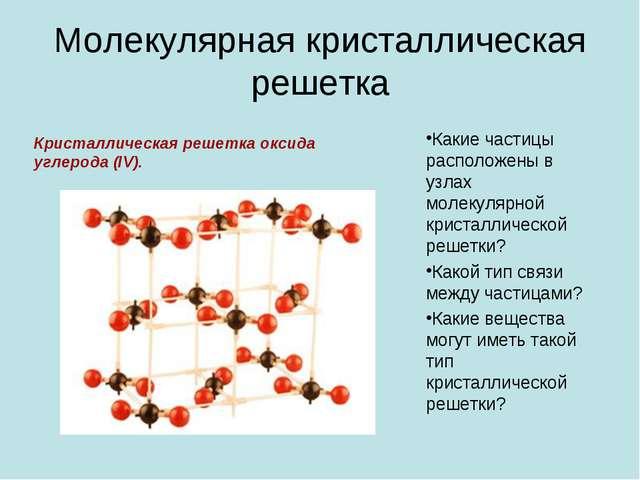 Молекулярная кристаллическая решетка Какие частицы расположены в узлах молеку...