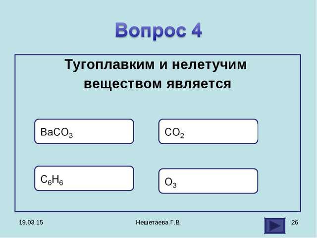 неверно неверно неверно Тугоплавким и нелетучим веществом является * Нешетаев...