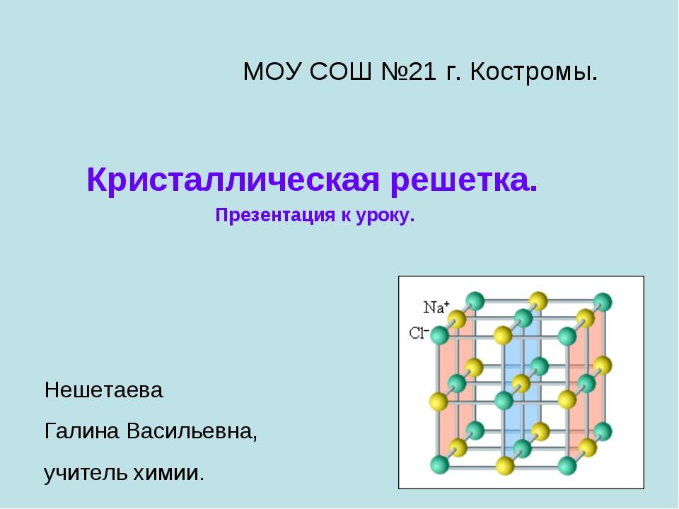 МОУ СОШ №21 г. Костромы. Кристаллическая решетка. Презентация к уроку. Нешет...