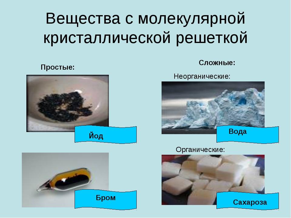 Вещества с молекулярной кристаллической решеткой Простые: Сложные: Неорганиче...
