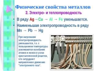 Физические свойства металлов 2. Электро- и теплопроводность В ряду Ag→Cu → Al
