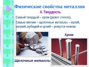 Физические свойства металлов 4. Твердость Самый твердый – хром (режет стекло)