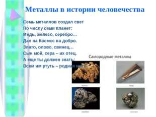Металлы в истории человечества Семь металлов создал свет По числу семи планет