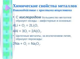 Химические свойства металлов Взаимодействие с простыми веществами Скислородо