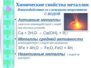 Химические свойства металлов Взаимодействие со сложными веществами С ВОДОЙ Ак