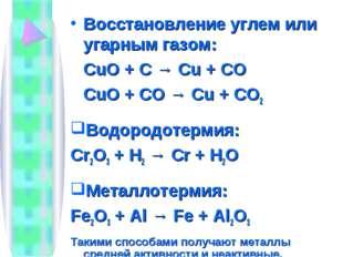 Восстановление углем или угарным газом: CuO + C → Cu + CO CuO + CO → Cu + C