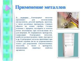 Применение металлов В медицине благородные металлы применяют для изготовления
