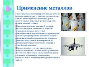 Применение металлов Также широко алюминий применяется в военной промышленност