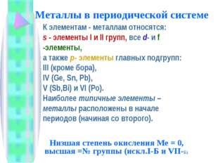 Металлы в периодической системе К элементам - металлам относятся: s - элемент