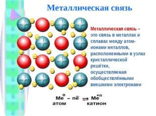 Металлическая связь Металлическая связь – это связь в металлах и сплавах межд