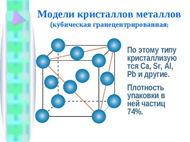 Модели кристаллов металлов (кубическая гранецентрированная) По этому типу кри...