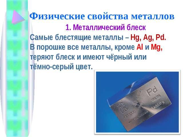 Физические свойства металлов 1. Металлический блеск Самые блестящие металлы –...