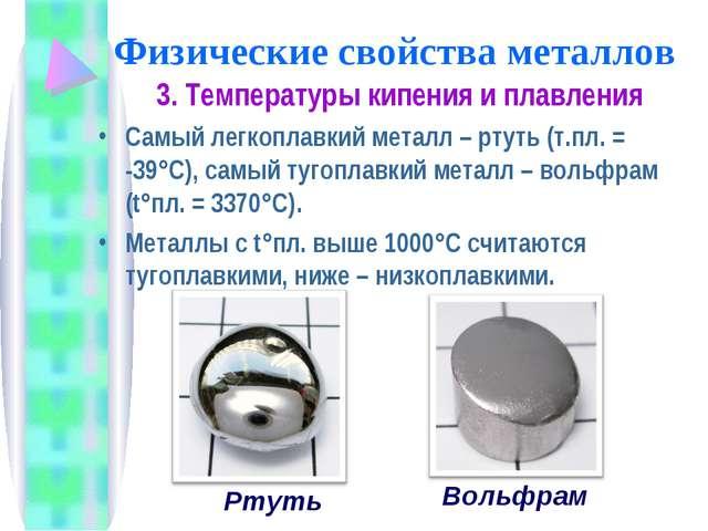 Физические свойства металлов 3. Температуры кипения и плавления Самый легкопл...