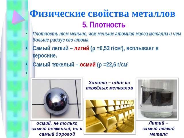 Физические свойства металлов 5. Плотность Плотность тем меньше, чем меньше ат...