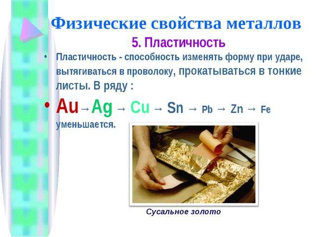 Физические свойства металлов 5. Пластичность Пластичность - способность измен...