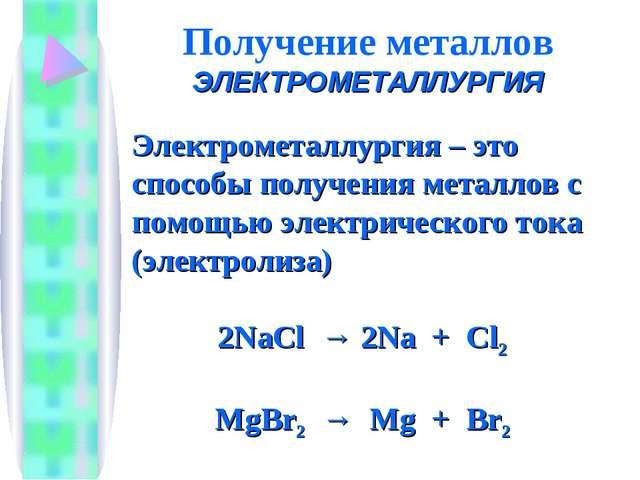 Получение металлов ЭЛЕКТРОМЕТАЛЛУРГИЯ Электрометаллургия – это способы получе...