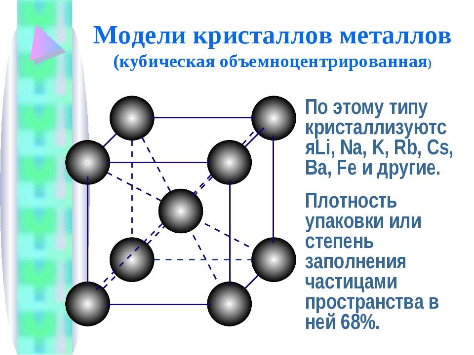 Модели кристаллов металлов (кубическая объемноцентрированная) По этому типу к...