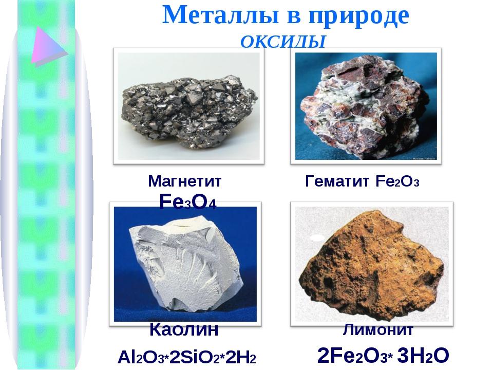 Металлы в природе ОКСИДЫ Магнетит Fe3O4 Лимонит 2Fe2O3* 3H2O Гематит Fe2O3 К...