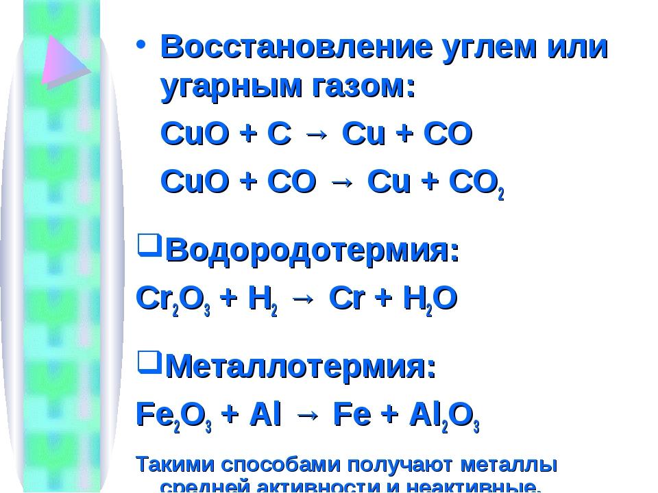 Восстановление углем или угарным газом: CuO + C → Cu + CO CuO + CO → Cu + C...