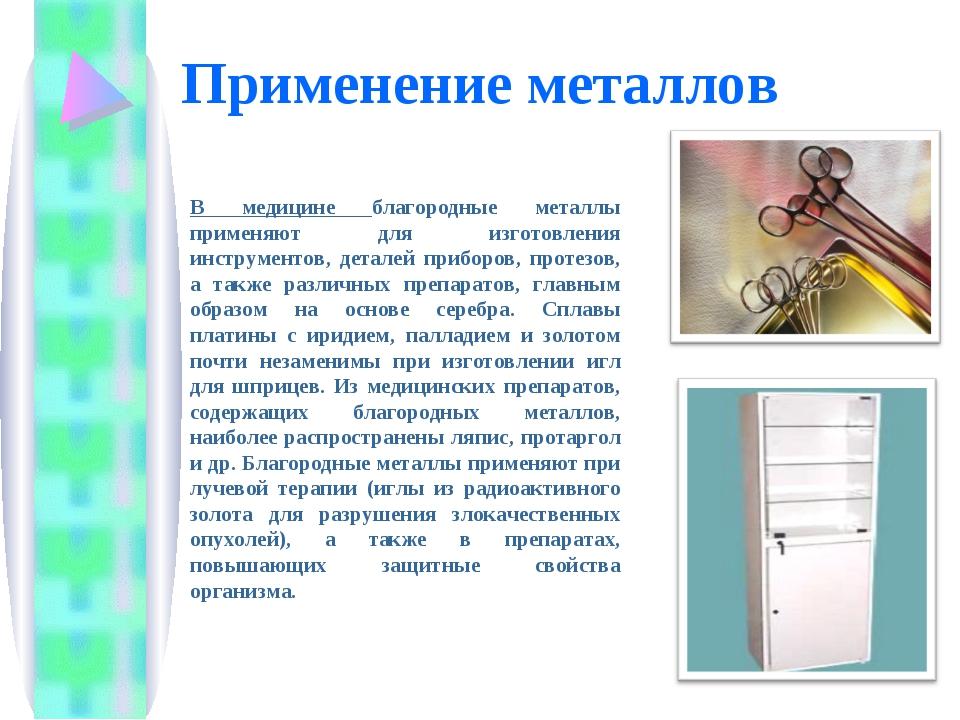 Применение металлов В медицине благородные металлы применяют для изготовления...