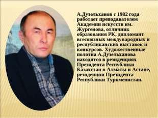 А.Дузельханов с 1982 года работает преподавателем Академии искусств им. Журге
