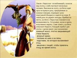 Ловля с беркутом - излюбленный у казахов вид охоты, в ней участвует несколько