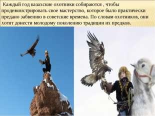 Каждый год казахские охотники собираются , чтобы продемонстрировать свое мас