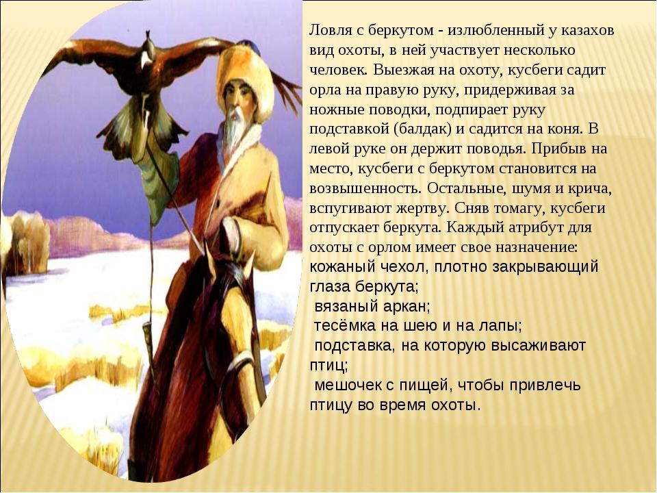 Ловля с беркутом - излюбленный у казахов вид охоты, в ней участвует несколько...