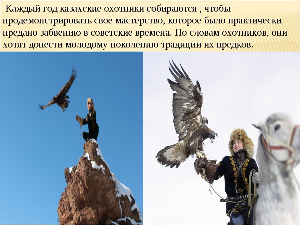 Каждый год казахские охотники собираются , чтобы продемонстрировать свое мас...