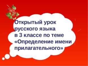 Открытый урок русского языка в 3 классе по теме «Определение имени прилагател