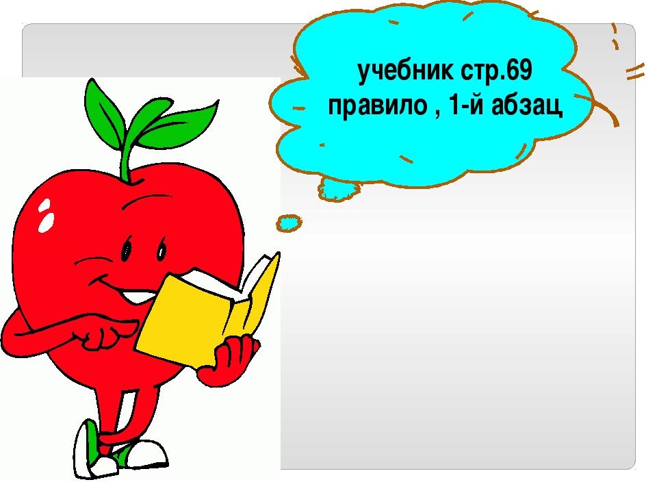 СЧР ПП учебник стр.69 правило , 1-й абзац