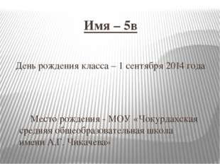 Место рождения - МОУ «Чокурдахская средняя общеобразовательная школа имени