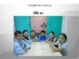 Общий вес класса 186 кг
