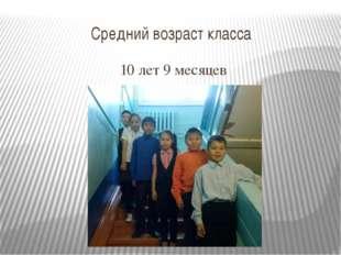 Средний возраст класса 10 лет 9 месяцев