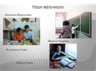 Наши мальчишки Дьяконов Ньургустан Жирков Спартак Большаков Саша Хабаров Саша
