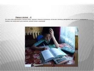 Умных голов - 6 (за эти годы прочитано столько книг, изучено столько учебник