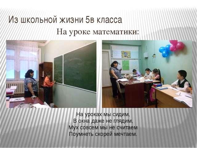 Из школьной жизни 5в класса На уроке математики: На уроках мы сидим, В окна д...