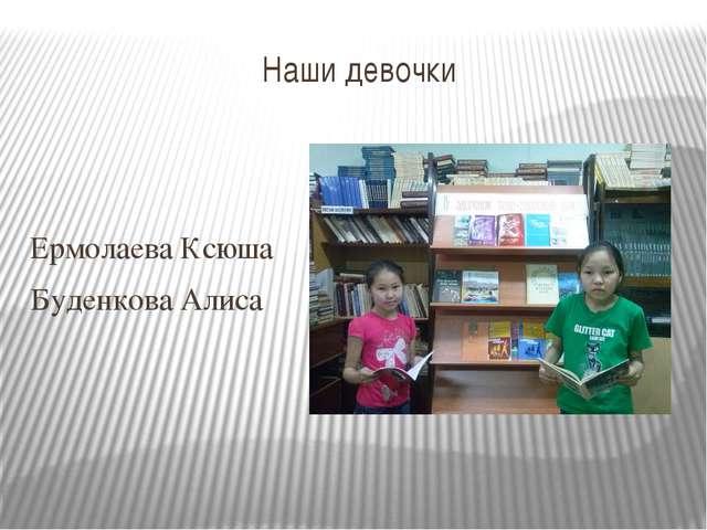 Наши девочки Ермолаева Ксюша Буденкова Алиса