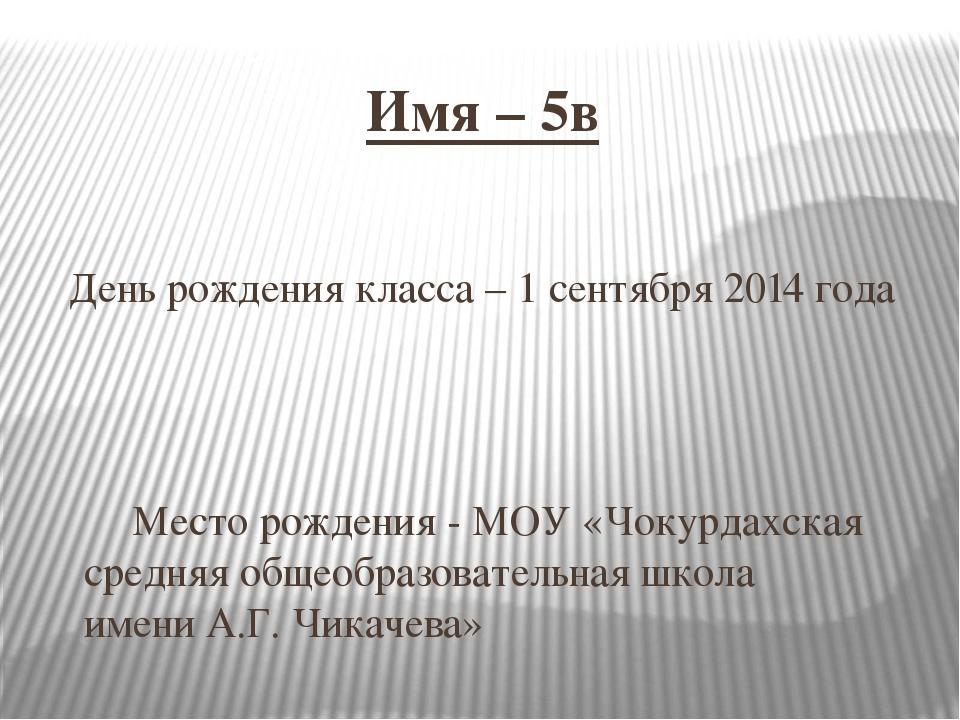 Место рождения - МОУ «Чокурдахская средняя общеобразовательная школа имени...