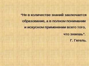 """""""Не в количестве знаний заключается образование, а в полном понимании и иск"""
