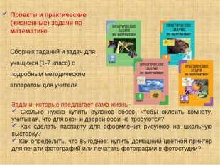 Проекты и практические (жизненные) задачи по математике Сборник заданий и зад